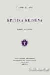 ΚΡΙΤΙΚΑ ΚΕΙΜΕΝΑ (ΔΕΥΤΕΡΟΣ ΤΟΜΟΣ-ΧΑΡΤΟΔΕΤΗ ΕΚΔΟΣΗ)