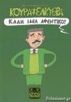 ΚΑΛΗ ΙΔΕΑ ΑΦΕΝΤΙΚΟ! - ΚΟΥΡΑΦΕΛΚΥΘΡΑ