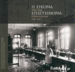 Η ΕΙΚΟΝΑ ΤΟΥ/ΤΗΣ ΕΠΙΣΤΗΜΟΝΑ ΣΤΗΝ ΕΛΛΑΔΑ 1900-1980