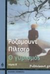 Ο ΓΥΡΙΣΜΟΣ (ΔΕΥΤΕΡΟΣ ΤΟΜΟΣ)