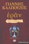 ΕΡΑΝ - ΒΥΖΑΝΤΙΝΑ ΑΜΑΡΤΗΜΑΤΑ
