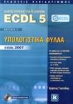 ΕΝΟΤΗΤΑ 4: ΥΠΟΛΟΓΙΣΤΙΚΑ ΦΥΛΛΑ, EXCEL 2007