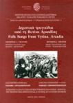 ΔΗΜΟΤΙΚΑ ΤΡΑΓΟΥΔΙΑ ΑΠΟ ΤΗ ΒΥΤΙΝΑ (ΒΙΒΛΙΟΔΕΤΗΜΕΝΗ ΔΙΓΛΩΣΣΗ ΕΚΔΟΣΗ, ΕΛΛΗΝΙΚΑ - ΑΓΓΛΙΚΑ) +2CD