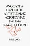 ΑΝΘΟΛΟΓΙΑ ΕΛΛΗΝΙΚΗΣ ΑΝΤΙΣΤΑΣΙΑΚΗΣ ΛΟΓΟΤΕΧΝΙΑΣ 1941-1944 (ΔΕΥΤΕΡΟΣ ΤΟΜΟΣ)