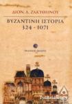 ΒΥΖΑΝΤΙΝΗ ΙΣΤΟΡΙΑ, 324-1071 (ΧΑΡΤΟΔΕΤΗ ΕΚΔΟΣΗ)