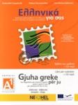 ΕΛΛΗΝΙΚΑ ΓΙΑ ΣΑΣ (ΑΛΒΑΝΙΚΑ+CD), ΒΙΒΛΙΟ Α1, ΑΡΧΑΡΙΟΙ