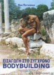 ΕΙΣΑΓΩΓΗ ΣΤΟ ΣΥΓΧΡΟΝΟ BODYBUILDING