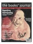 THE BOOK'S JOURNAL, ΤΕΥΧΟΣ 70, ΟΚΤΩΒΡΙΟΣ 2016