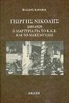 ΓΙΩΡΓΟΣ ΝΙΚΟΛΗΣ 1899-1929