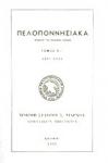 ΠΕΛΟΠΟΝΝΗΣΙΑΚΑ 2001-2002 (ΕΙΚΟΣΤΟΣ ΕΚΤΟΣ ΤΟΜΟΣ)