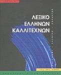 ΛΕΞΙΚΟ ΕΛΛΗΝΩΝ ΚΑΛΛΙΤΕΧΝΩΝ (ΔΕΥΤΕΡΟΣ ΤΟΜΟΣ)