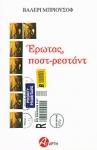 ΕΡΩΤΑΣ, ΠΟΣΤ-ΡΕΣΤΑΝΤ
