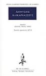 ΔΙΟΝΥΣΙΟΣ ΑΛΙΚΑΡΝΑΣΣΕΥΣ: ΑΠΑΝΤΑ (ΔΕΚΑΤΟΣ ΤΡΙΤΟΣ ΤΟΜΟΣ)