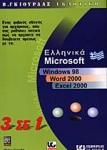 ΕΛΛΗΝΙΚΑ WINDOWS 98 WORD 2000 EXCEL 2000 3 ΣΕ 1