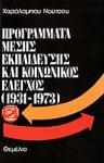 ΠΡΟΓΡΑΜΜΑΤΑ ΜΕΣΗΣ ΕΚΠΑΙΔΕΥΣΗΣ ΚΑΙ ΚΟΙΝΩΝΙΚΟΣ ΕΛΕΓΧΟΣ (1931-1973)