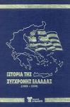 ΙΣΤΟΡΙΑ ΤΗΣ ΣΥΓΧΡΟΝΗΣ ΕΛΛΑΔΑΣ (1993-1998)