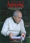 ΘΕΜΑΤΑ ΛΟΓΟΤΕΧΝΙΑΣ, ΤΕΥΧΟΣ 46, ΙΑΝΟΥΑΡΙΟΣ - ΑΠΡΙΛΙΟΣ 2011