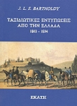 ΤΑΞΙΔΙΩΤΙΚΕΣ ΕΝΤΥΠΩΣΕΙΣ ΑΠΟ ΤΗΝ ΕΛΛΑΔΑ 1803-1804