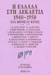 Η ΕΛΛΑΔΑ ΣΤΗ ΔΕΚΑΕΤΙΑ 1940-1950