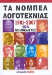 ΤΑ ΝΟΜΠΕΛ ΛΟΓΟΤΕΧΝΙΑΣ 1901-2007