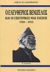 Ο ΕΛΕΥΘΕΡΙΟΣ ΒΕΝΙΖΕΛΟΣ ΚΑΙ ΟΙ ΕΞΩΤΕΡΙΚΕΣ ΜΑΣ ΣΧΕΣΕΙΣ (1928-1932)