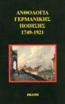 ΑΝΘΟΛΟΓΙΑ ΓΕΡΜΑΝΙΚΗΣ ΠΟΙΗΣΗΣ 1749-1921