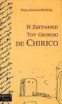 Η ΖΩΓΡΑΦΙΚΗ ΤΟΥ GIORGIO DE CHIRICO