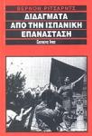ΔΙΔΑΓΜΑΤΑ ΑΠΟ ΤΗΝ ΙΣΠΑΝΙΚΗ ΕΠΑΝΑΣΤΑΣΗ (1936-1939)