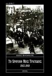 ΤΟ ΧΡΟΝΙΚΟ ΜΙΑΣ ΤΡΑΓΩΔΙΑΣ, 1945-1949