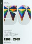 50 ΧΡΟΝΙΑ ΦΕΣΤΙΒΑΛ ΚΙΝΗΜΑΤΟΓΡΑΦΟΥ ΘΕΣΣΑΛΟΝΙΚΗΣ 1960/2009