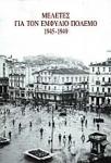 ΜΕΛΕΤΕΣ ΓΙΑ ΤΟΝ ΕΜΦΥΛΙΟ ΠΟΛΕΜΟ 1945-1949