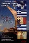 ΕΛΛΗΝΙΚΗ ΣΗΜΑΙΑ (480 π.Χ.-2000 Μ.Χ.)