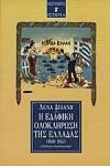 Η ΕΔΑΦΙΚΗ ΟΛΟΚΛΗΡΩΣΗ ΤΗΣ ΕΛΛΑΔΑΣ (1830-1947)