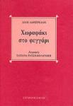 ΧΩΡΑΦΑΚΙ ΣΤΟ ΦΕΓΓΑΡΙ