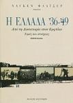 Η ΕΛΛΑΔΑ '36-'49