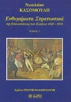ΕΝΘΥΜΗΜΑΤΑ ΣΤΡΑΤΙΩΤΙΚΑ ΤΗΣ ΕΠΑΝΑΣΤΑΣΕΩΣ ΤΩΝ ΕΛΛΗΝΩΝ 1821-1833 (ΠΕΜΠΤΟΣ ΤΟΜΟΣ)