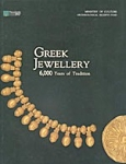 GREEK JEWELLERY (ΒΙΒΛΙΟΔΕΤΗΜΕΝΗ ΕΚΔΟΣΗ)