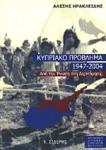 ΚΥΠΡΙΑΚΟ ΠΡΟΒΛΗΜΑ 1947-2004