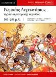 ΡΩΜΑΙΟΣ ΛΕΓΕΩΝΑΡΙΟΣ ΤΗΣ ΑΥΤΟΚΡΑΤΟΡΙΚΗΣ ΠΕΡΙΟΔΟΥ 161-284 μ.Χ.