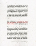 Η ΚΑΝΟΝΙΣΤΙΚΗ ΗΘΙΚΗ ΤΩΝ ΑΝΤΙΚΕΙΜΕΝΩΝ: ΛΕΙΤΟΥΡΓΙΑ - ΣΗΜΕΙΟ ΚΑΙ ΤΑΞΙΚΗ ΛΟΓΙΚΗ