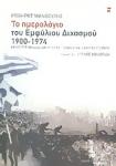 ΤΟ ΗΜΕΡΟΛΟΓΙΟ ΤΟΥ ΕΜΦΥΛΙΟΥ ΔΙΧΑΣΜΟΥ 1900-1974