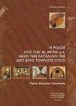 Η ΡΟΔΟΣ ΑΠΟ ΤΟΝ 4ο ΑΙΩΝΑ μ.Χ. ΜΕΧΡΙ ΤΗΝ ΚΑΤΑΛΗΨΗ ΤΗΣ ΑΠΟ ΤΟΥΣ ΤΟΥΡΚΟΥΣ (1522)
