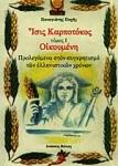 ΙΣΙΣ ΚΑΡΠΟΤΟΚΟΣ (ΠΡΩΤΟΣ ΤΟΜΟΣ)