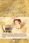 ΑΡΧΑΙΑ ΕΛΛΗΝΙΚΑ ΘΕΜΑΤΑ (ΤΡΙΤΟΣ ΤΟΜΟΣ)
