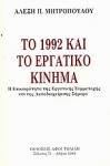 ΤΟ 1992 ΚΑΙ ΤΟ ΕΡΓΑΤΙΚΟ ΚΙΝΗΜΑ