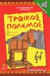 ΤΡΩΙΚΟΣ ΠΟΛΕΜΟΣ (+CD)