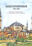 ΚΩΝΣΤΑΝΤΙΝΟΥΠΟΛΗ 1914-1923
