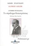 ALFRED ADLER - ΤΟ ΣΥΜΠΛΕΓΜΑ ΚΑΤΩΤΕΡΟΤΗΤΑΣ