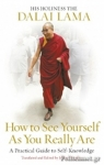 (P/B) HOW TO SEE YOURSELF AS YOU REALLY ARE