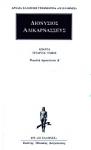 ΔΙΟΝΥΣΙΟΣ ΑΛΙΚΑΡΝΑΣΣΕΥΣ: ΑΠΑΝΤΑ (ΤΕΤΑΡΤΟΣ ΤΟΜΟΣ)